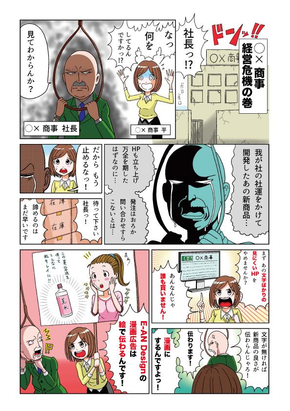 漫画広告1