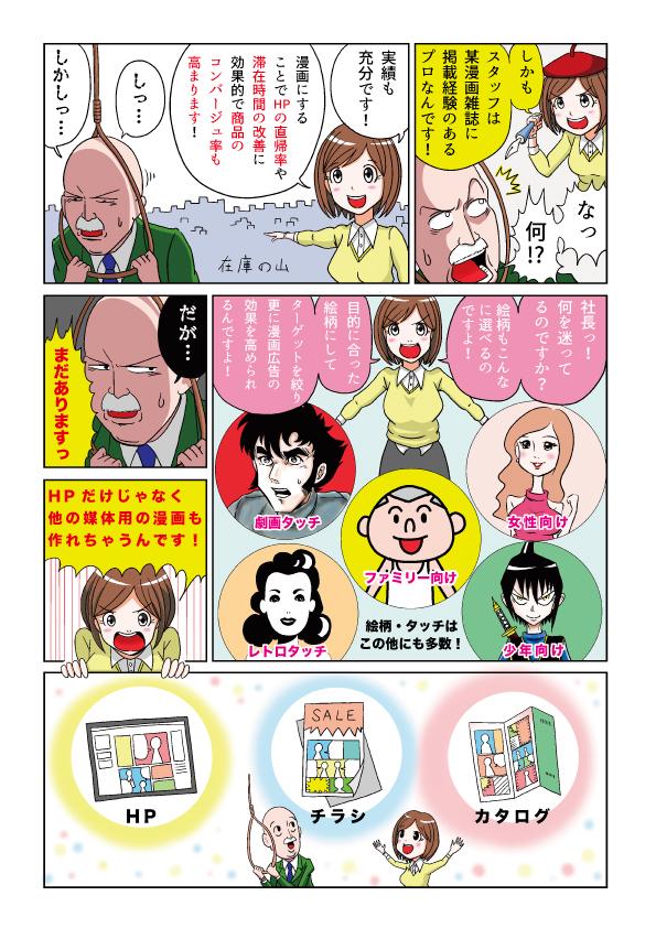 漫画広告2