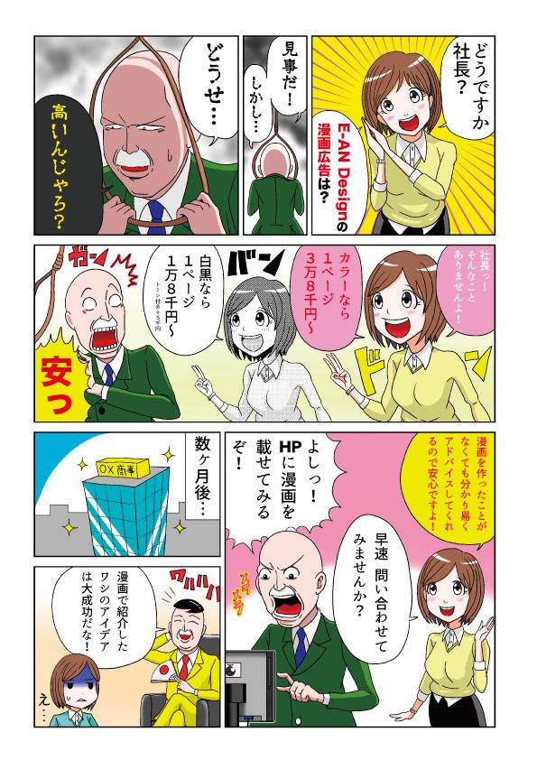 漫画広告3