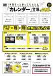 自社新商品「カレンダー」受付開始宣伝用チラシ