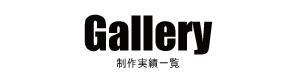 design_gallery