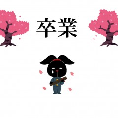 sotugyo-yuka