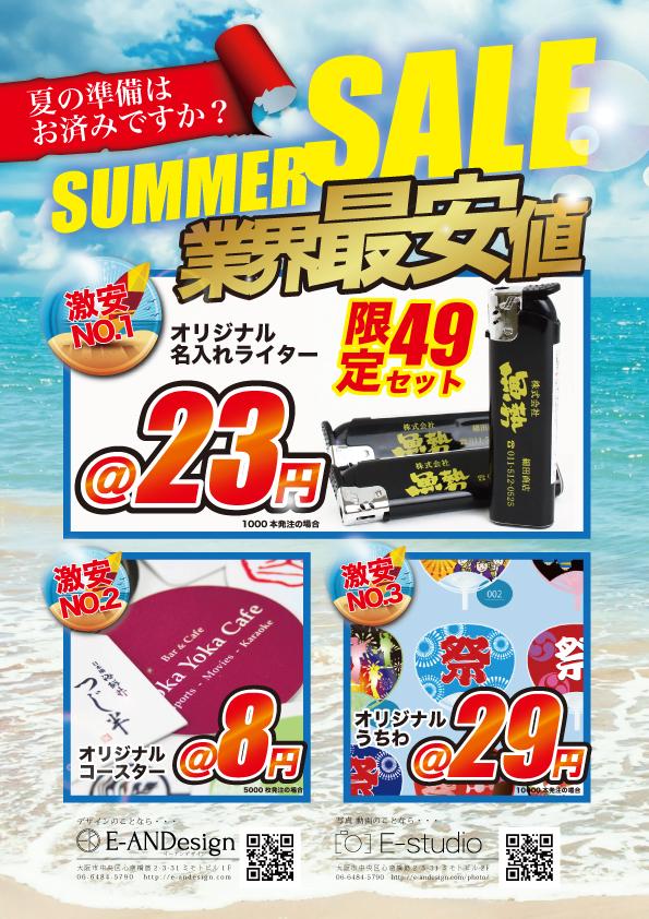 summersaleライターチラシ20170516