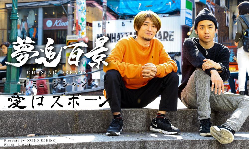 yumeioi_iwastop